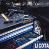 نمایندگی LICOTA - ابزار آلات عمومی -ابزار آلات دستی - ابزار آلات مکانیکی لیکوتا - 09125000923