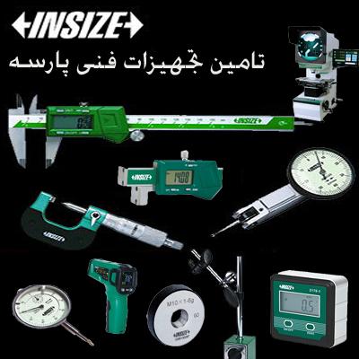 نمایندگی INSIZE - تجهیزات دقیق اندازه گیری اینسایز - 09125000923