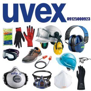 نمایندگی UVEX - ماسک تنفسی - عینک ایمنی - کفش ایمنی - دستکش ایمنی - گوشی صداگیر - صداگیر داخل گوش یووکس - تجهیزات ایمنی یووکس - 09125000923