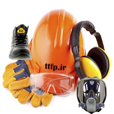 نمایندگی تجهیزات ایمنی - لیست تجهیزات ایمنی - 09125000923