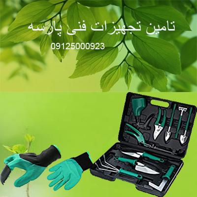 تامین کننده ابزار آلات باغبانی، ابزار آلات کشاورزی ،ttfp.ir ، 09125000923