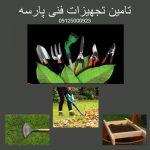 تامین کننده ابزار باغبانی ،ابزار آلات کشاورزی ،ttfp.ir ، 09125000923